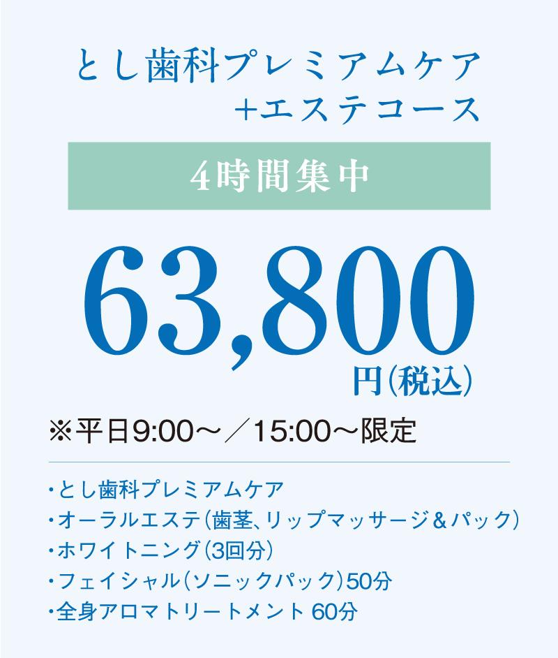 とし歯科プレミアムケア+エステコース 4時間集中 63,800円(税込)