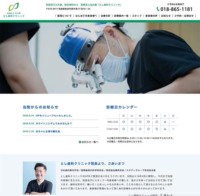 とし歯科 ホームページ