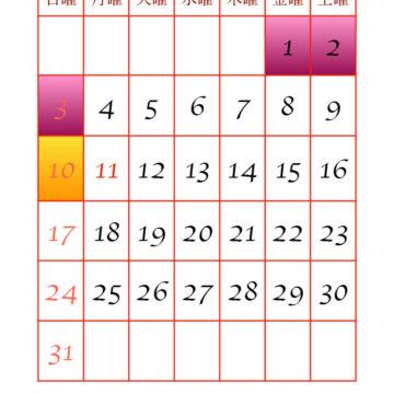 2021年1月 診療日