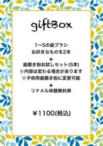 ギフトボックス