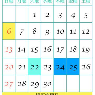 2021年6月 診療日